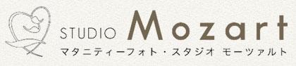 マタニティフォト専門スタジオモーツァルト