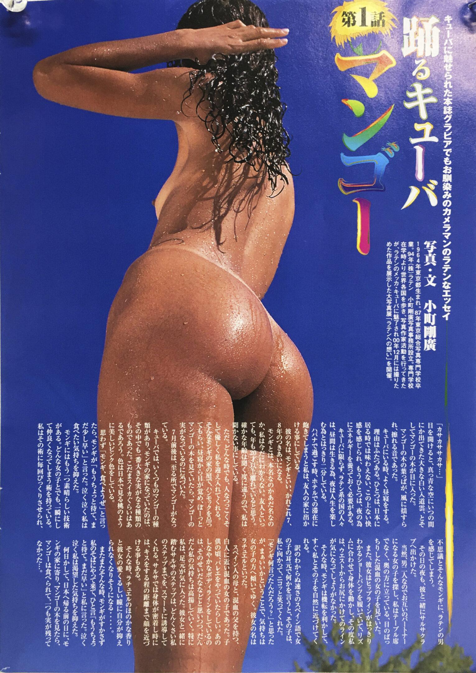 踊るキューバ Ⅱ・第1話 マンゴー